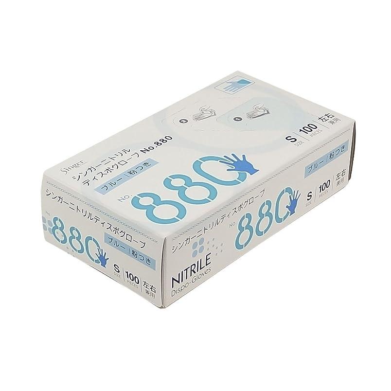 ペースト頑丈どうやら宇都宮製作 ディスポ手袋 シンガーニトリルディスポグローブ No.880 ブルー 粉付 100枚入  S