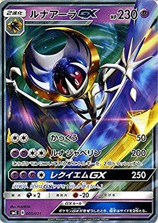 Pokemon card game SM/ Ala Luna GX/ sol moth Leo GX Ala Luna GX
