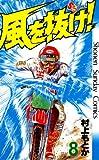 風を抜け!(8) (少年サンデーコミックス)