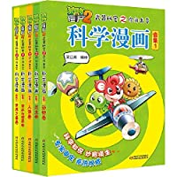 China Children Press & Publication Group Zombies 2 secret weapon you asked me answer Zombies 2 secret weapon you asked me answer scientific Comics (1)(Chinese Edition)
