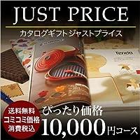 カタログギフト CATALOG GIFT 10000円JUST PRICEコース(A525) ジャストプライス