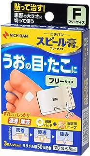 【第2類医薬品】スピール膏 SP-F 3枚