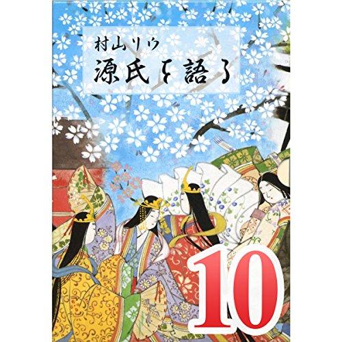 『村山リウ「源氏を語る」第10巻「澪標・蓬生の巻」』のカバーアート