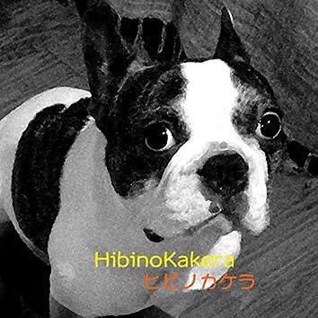 HibinoKakera Vol. 12