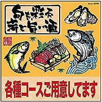 デコレーションシール 旬を彩る各種コース筆魚 No.25794 (受注生産) [並行輸入品]