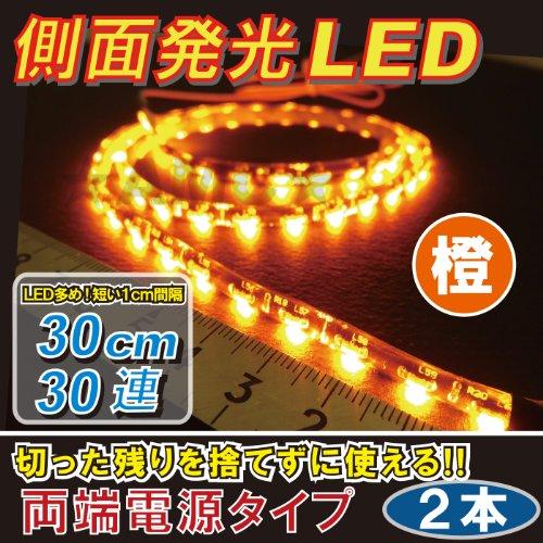 『AMC 側面発光LEDテープ 30cm30連LED オレンジ/アンバー 2本 両側配線で残りも捨てずに使える 両端電源 防水 …』の3枚目の画像