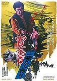賞金首 一瞬八人斬り[DVD]