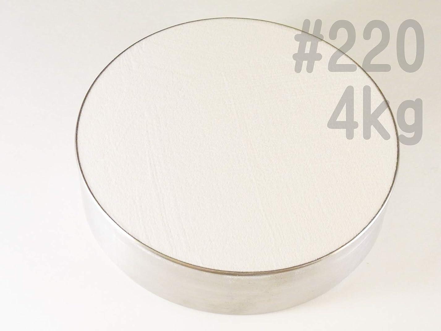 ゴルフ窒息させる強い#220 (4kg) ホワイトアルミナサンド/ホワイトアルミナメディア/砂/WA サンドブラスト用(番手サイズは4種類から #100#120#180#220 )#220-wa4kg