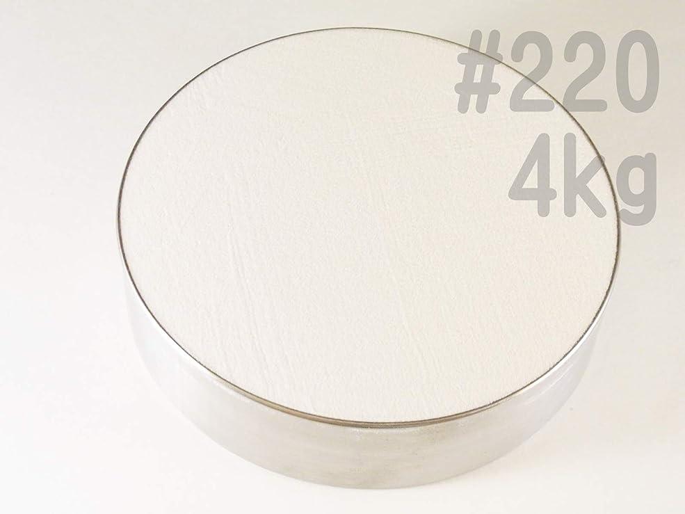 起訴するボードインペリアル#220 (4kg) ホワイトアルミナ/アルミナサンド/メディア/砂/WA サンドブラスト用(番手サイズは4種類から #100#120#180#220 )