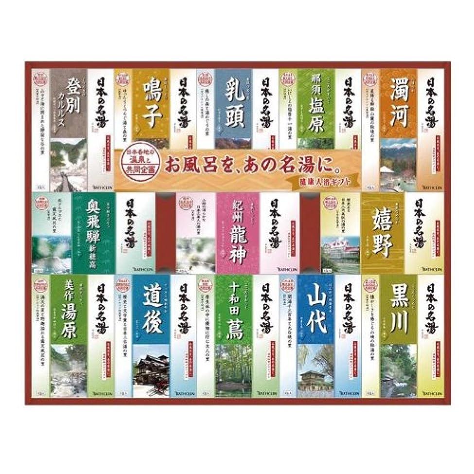 医療過誤依存する作動するバスクリン 日本の名湯 ギフト NMG-50F