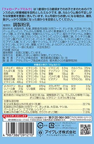 アイクレオのフォローアップミルク820g