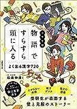 中学受験 物語ですらすら頭に入る よく出る漢字720