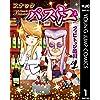 スナックバス江 1 (ヤングジャンプコミックスDIGITAL)