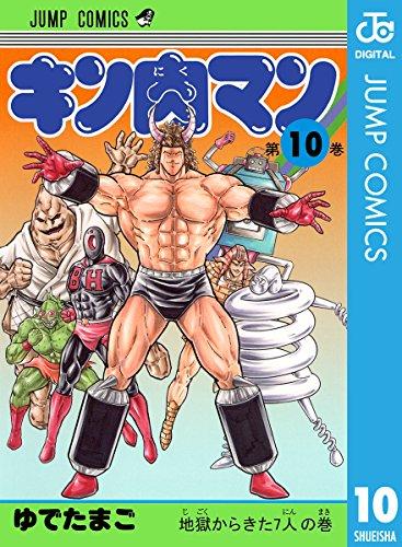 キン肉マン 10 (ジャンプコミックスDIGITAL)