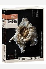Koji Alchemy: Rediscovering the Magic of Mold-Based Fermentation Paperback