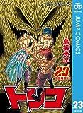 トリコ モノクロ版 23 (ジャンプコミックスDIGITAL)