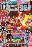 パチンコ必勝本CLIMAX (クライマックス) 2011年 10月号 [雑誌]