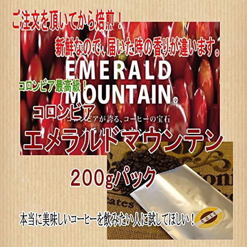 コロンビア エメラルドマウンテン(焙煎度シティー)(豆) (200g)