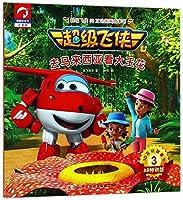 去马来西亚看大王花(注音版AR特别版)/超级飞侠3D互动图画故事书