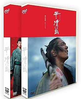 松山ケンイチ主演 大河ドラマ 平清盛 完全版 DVD-BOX I+ II 全50話を収録した14枚組