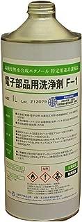 【無水エタノール】電子部品洗浄剤F-1 [1L] 三協化学 エタノール アルコール 無水エタノール 無水アルコール IPA メタノール 99.5 有機溶剤中毒予防規則