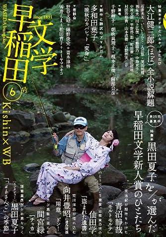 早稲田文学6 通常版