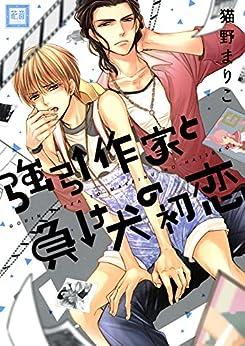 [猫野まりこ]の強引作家と負け犬の初恋 (花音コミックス)