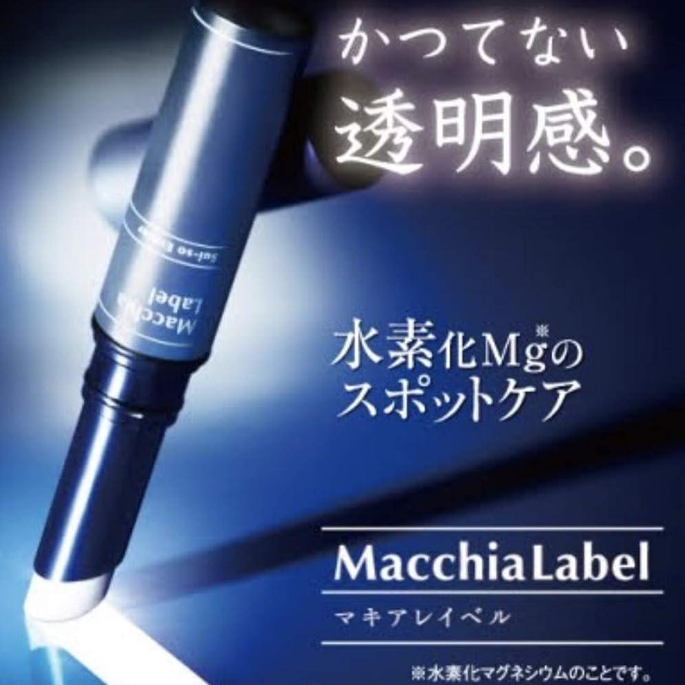 慢鎮静剤化学薬品マキアレイベル スイソイレイザー スティック状美容クリーム 2.3g 【 リブランド前パッケージ 】