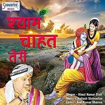Shyam Chahat Teri