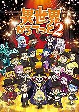 第2期「異世界かるてっと2」BD上下巻発売決定CM映像