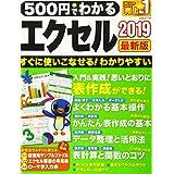 500円でわかるエクセル2019 最新版(ワン・コンピュータムック) (ONE COMPUTER MOOK)