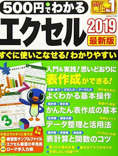 500円でわかるエクセル2019 最新版(ワン・コンピュータムック) (ONE COMPUTER MOOK)の詳細を見る