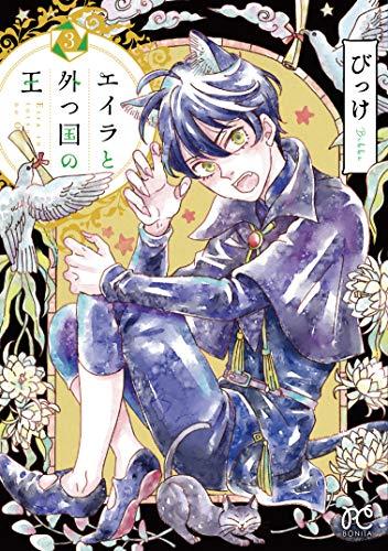 エイラと外つ国の王 3 (3) (ボニータコミックス)