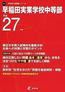 早稲田実業学校中等部 27年度用 (中学校別入試問題シリーズ)