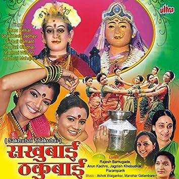 Sakhubai Thakubai Gauri Geete
