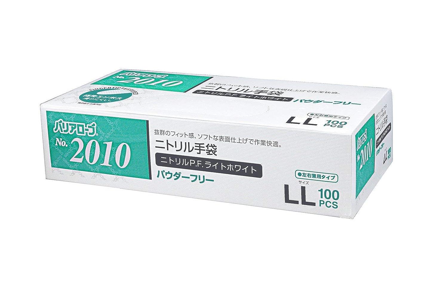 狂信者ヒール原子【ケース販売】 バリアローブ №2010 ニトリルP.F.ライト ホワイト (パウダーフリー) LL 2000枚(100枚×20箱)