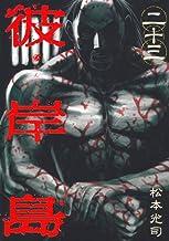 表紙: 彼岸島(23) (ヤングマガジンコミックス)   松本光司