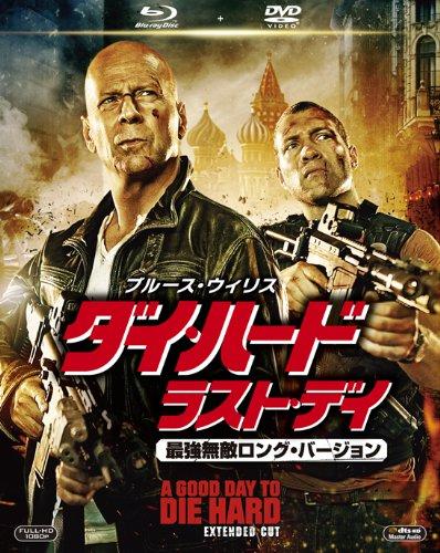 ダイ・ハード/ラスト・デイ<最強無敵ロング・バージョン> 2枚組ブルーレイ&DVD (初回生産限定) [Blu-ray]の詳細を見る