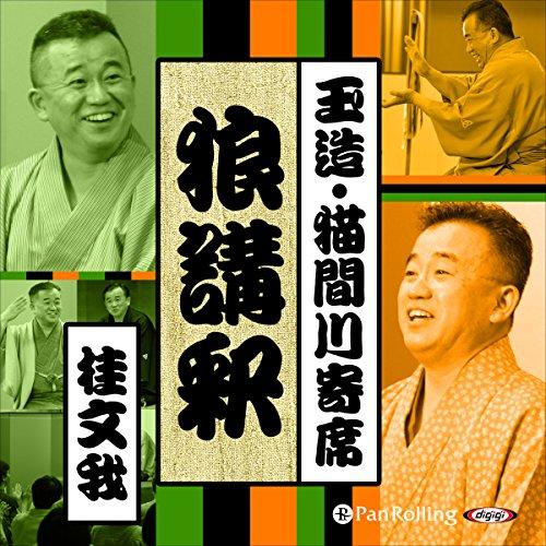 『【猫間川寄席ライブ】 狼講釈』のカバーアート