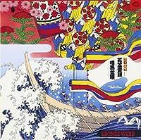 ディスコ花笠音頭・相馬盆唄-メンフィス・ディスコで日本民謡-+1(初回限定盤)
