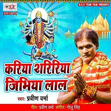 Kariya Shaririya Jibhiya Lal