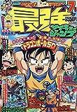 最強ジャンプ 2020年 7/5 号 [雑誌]: 週刊少年ジャンプ 増刊