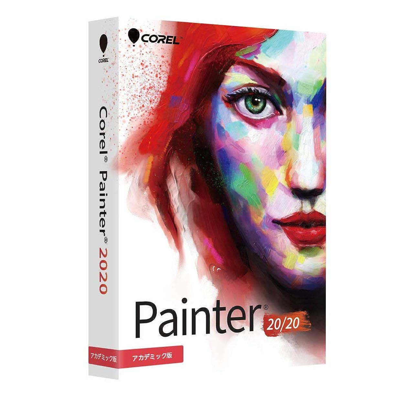 もろい聞く豆Corel Painter 2020 アカデミック版