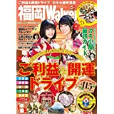 FukuokaWalker福岡ウォーカー 2016 1月増刊号 [雑誌]