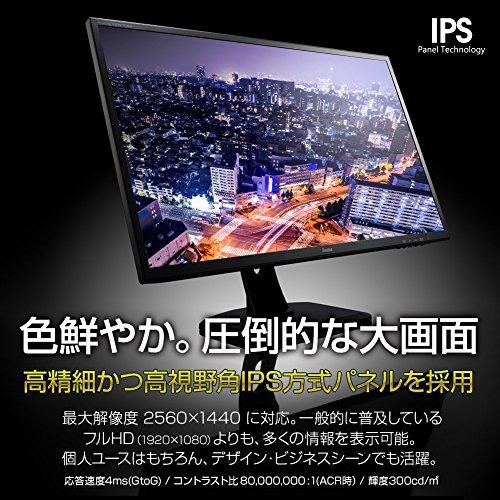 『iiyama WQHD モニター ディスプレイ XB3270QS-B1 (31.5インチ/WQHD(2560x1440)/IPS/DisplayPort,HDMI,DVI-D/昇降/3年保証)』の1枚目の画像