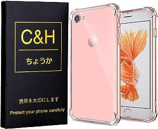 iPhone SE(2020) ケース iPhone 8 ケース iPhone 7 ケース 高透明 半密閉音室 米軍MIL規格 耐衝撃 レンズ保護 軽い フィット感 衝撃吸収 黄変防止 TPU 超耐久 スクラッチ防止 (iPhone SE(2020)/8/7)