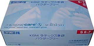 KBMラテックス手袋パウダーフリー Sサイズ100枚