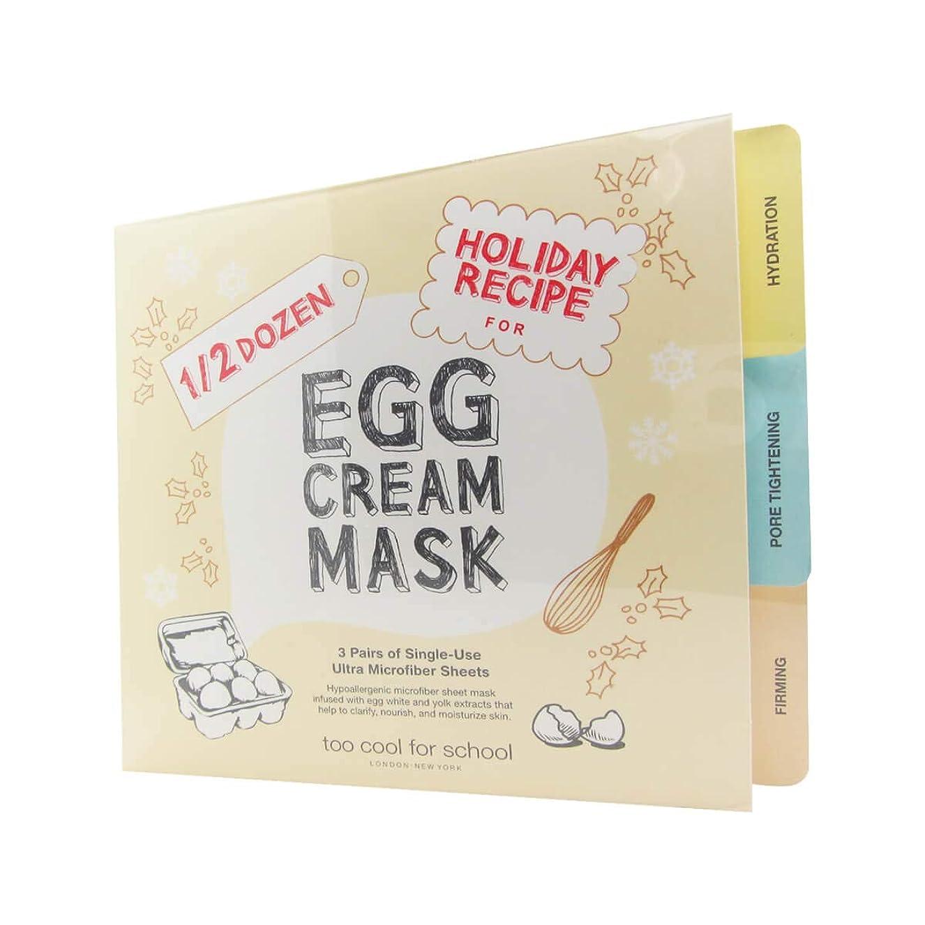 割り込みつらい専門学校にはあまりにもクール1/2ダースエッグクリームマスク