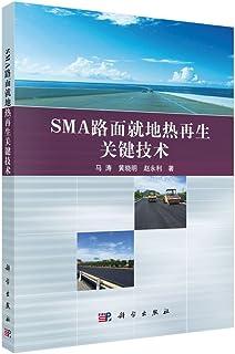 SMA路面就地热再生关键技术