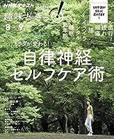 カラダが変わる! 自律神経セルフケア術 (趣味どきっ!)